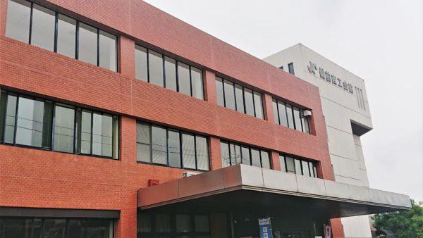 耐火物協会 中国四国支部